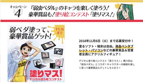 スクリーンショット 2018-10-19 9.23.53