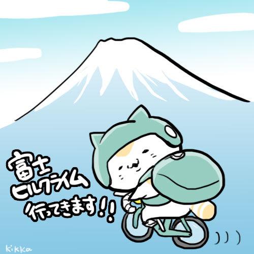 富士ヒル行ってきます