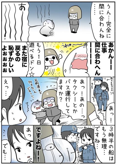 ooshima_28