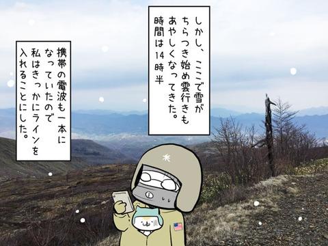 渋峠日記3