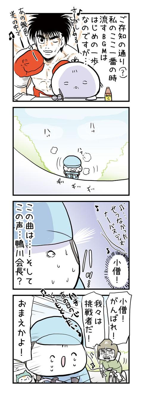 一歩と渋峠