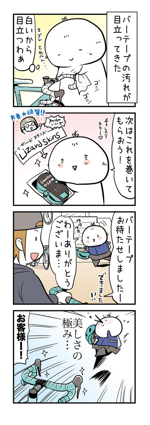 20170304_4koma