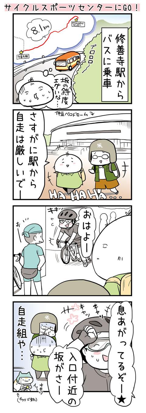 20160927_4koma01