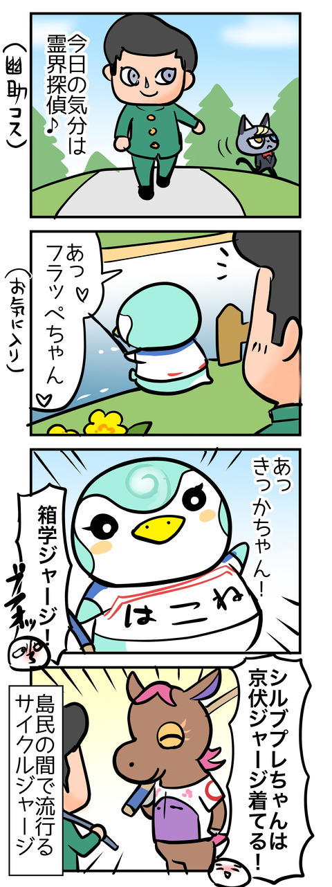 animal_hakogaku