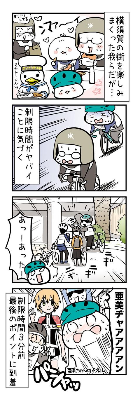 20170309_4koma
