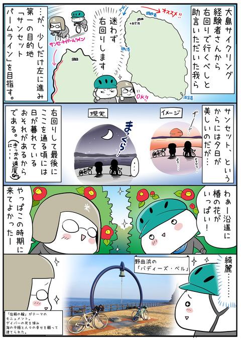 ooshima_10