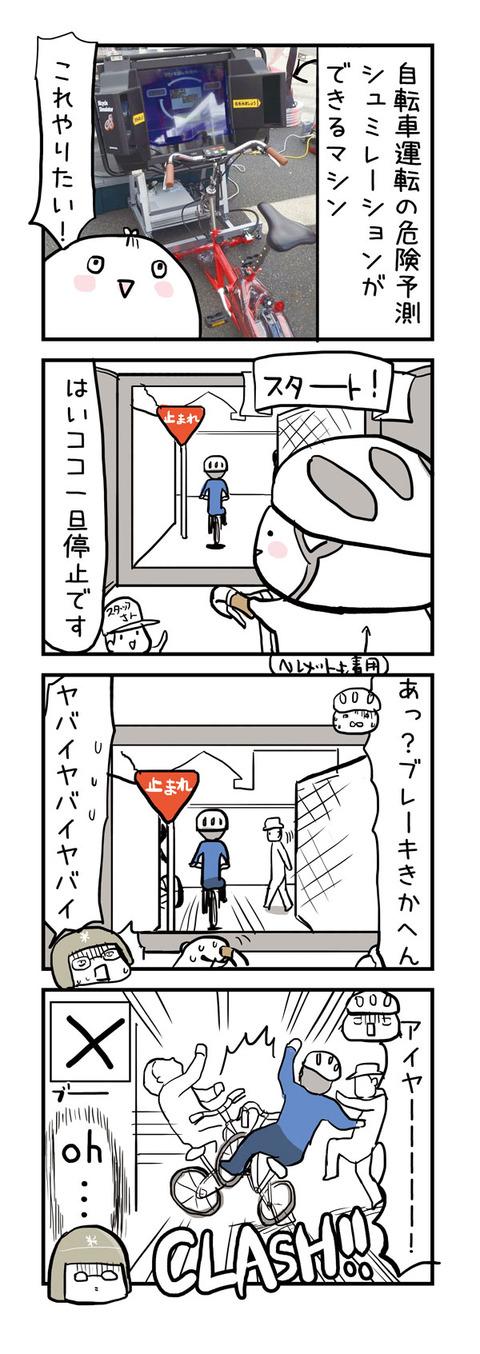 シュミレーション1