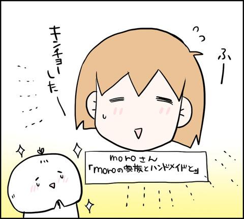 20170511_moro