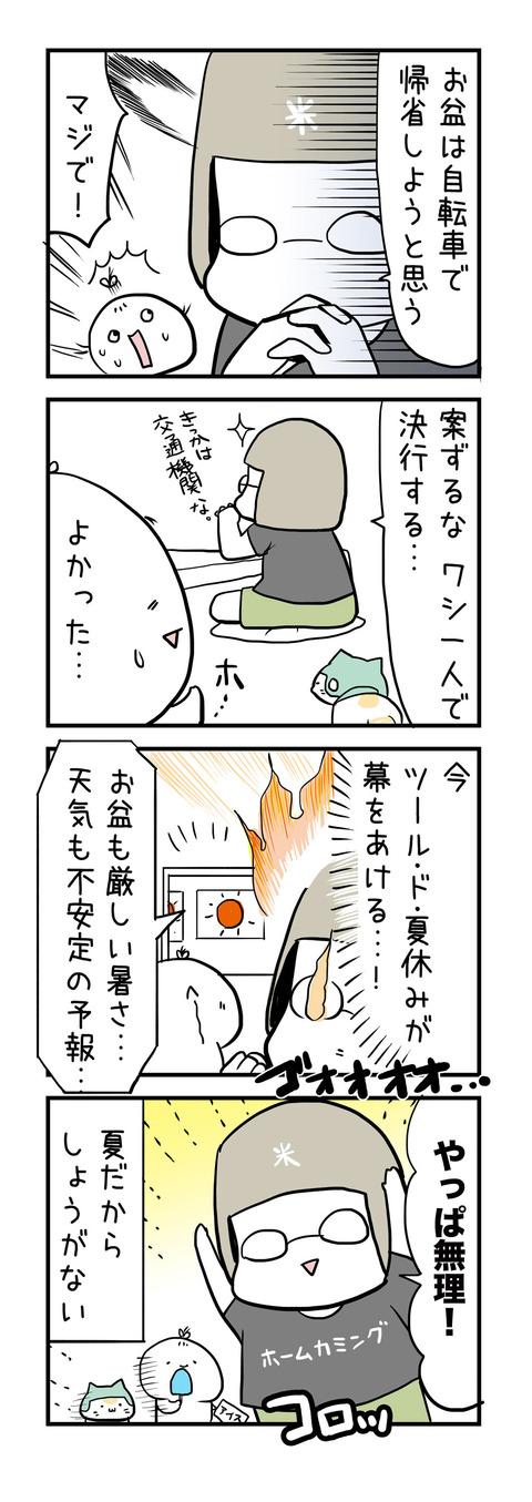 20170811_4koma