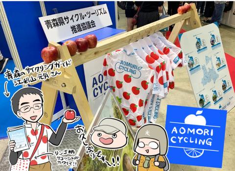 cyclemode2019_aomori