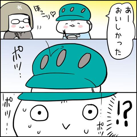 20160916_yokoku