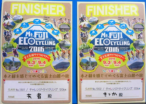 20160924_finisher
