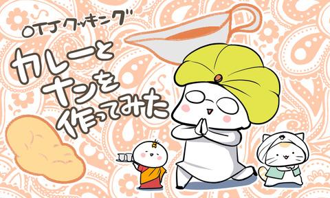 otozya_curry