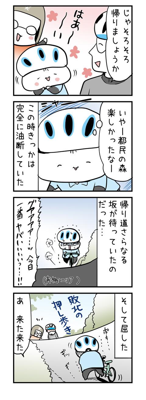 minmori_4koma04