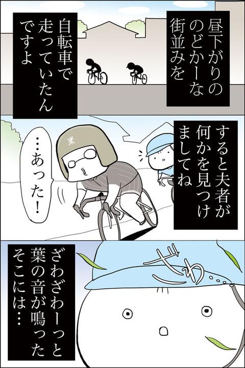 20160715_suzume01