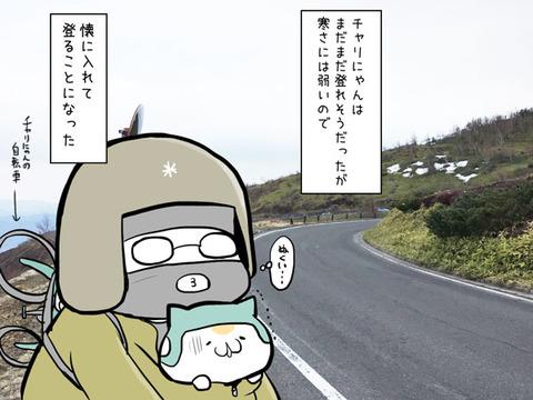 渋峠日記2_2