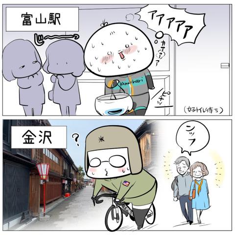 toyama_kanazawa