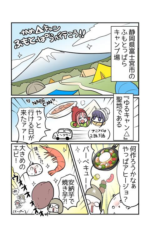 camp_fumotoppara01