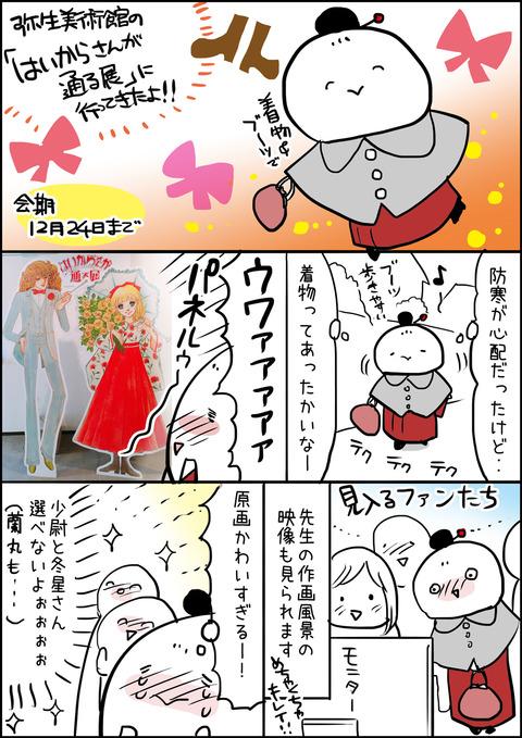 20171217_haikara