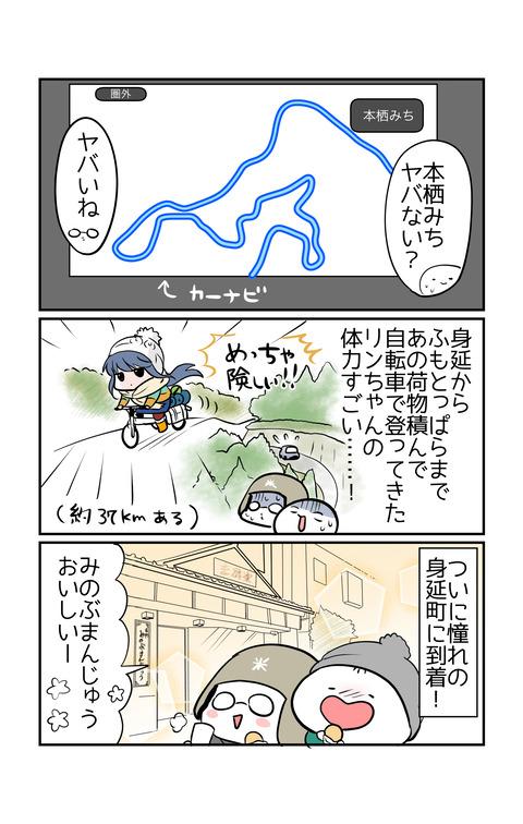 camp_fumotoppara18