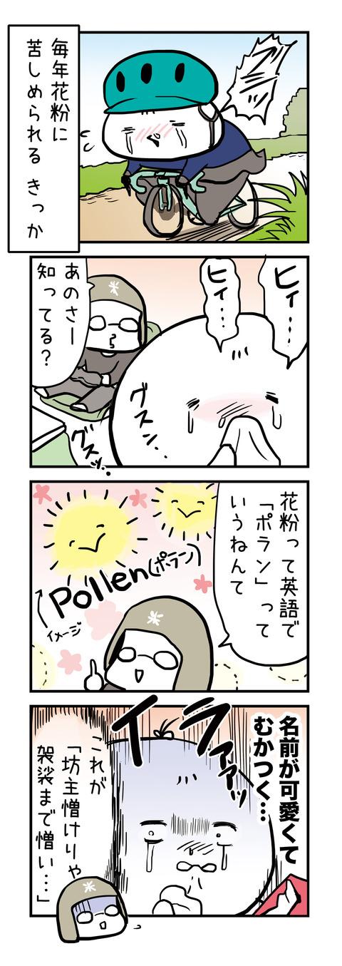 20170418_4koma