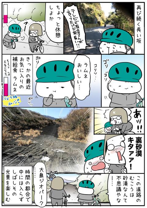 ooshima_14
