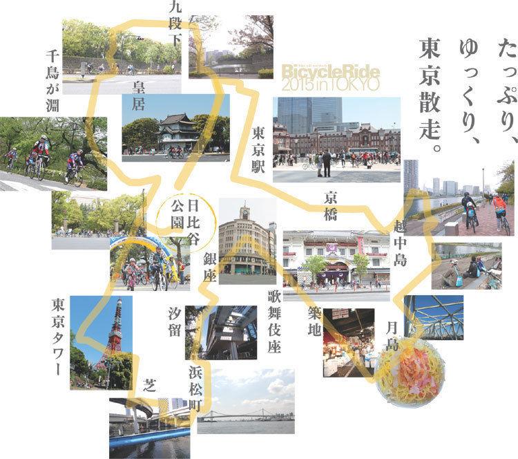 バイシクルライド東京コース