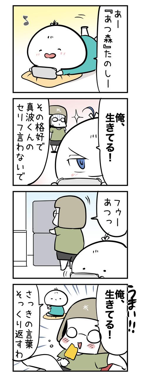 ikiteru