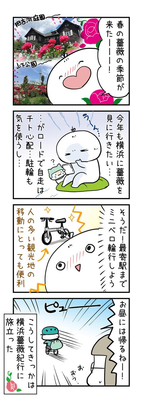 rose_4koma