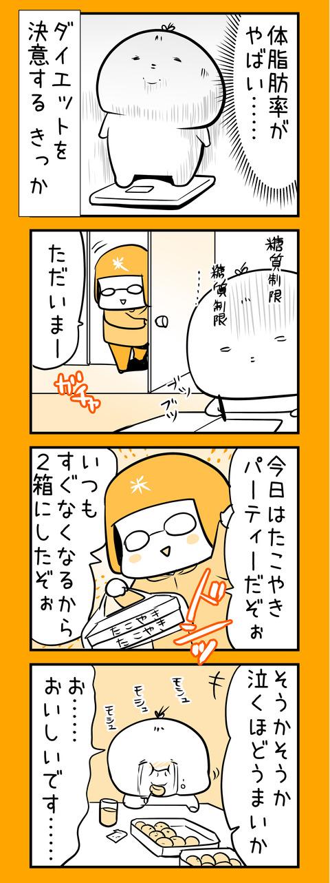 diet_4koma