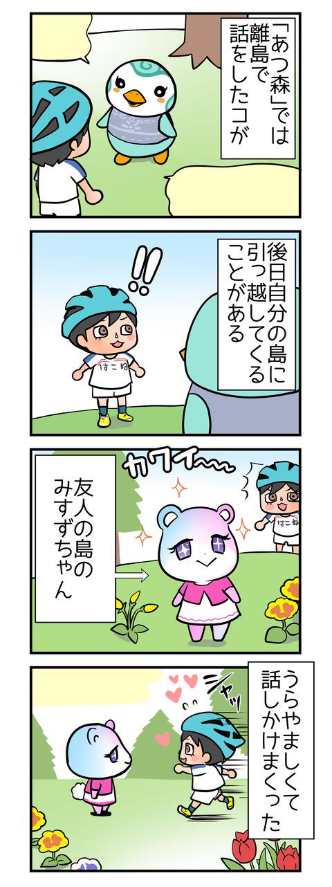 atumori_hikkoshi01