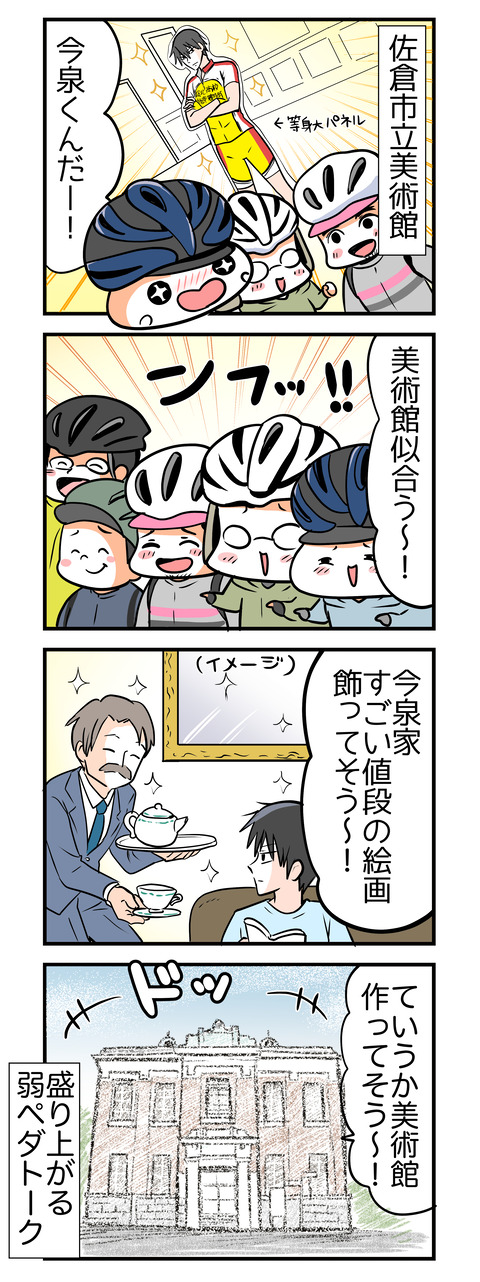 yowapeda_sakura_4koma