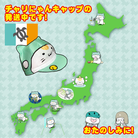 japan_map_cap