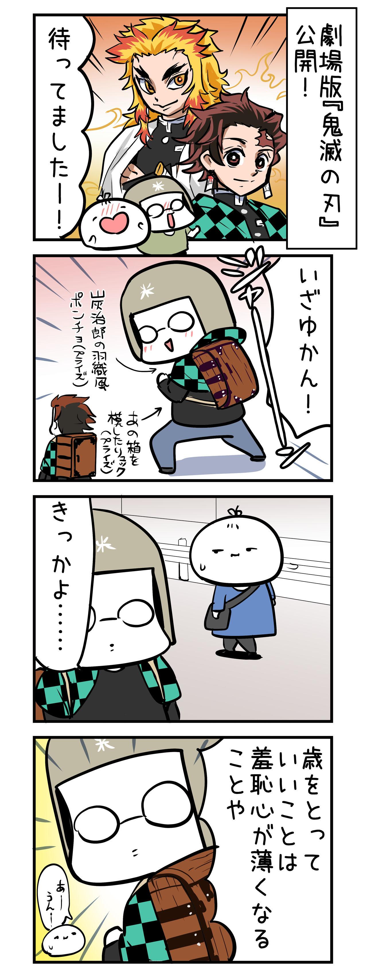 刃 タイトル 鬼 ロゴ の 滅