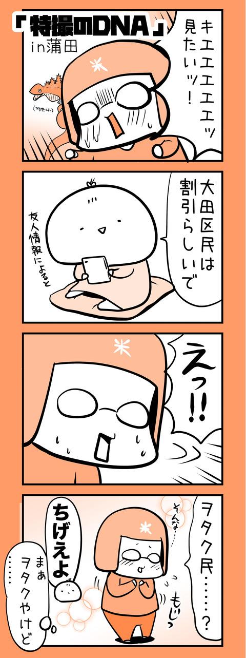 tokusatsu_4koma