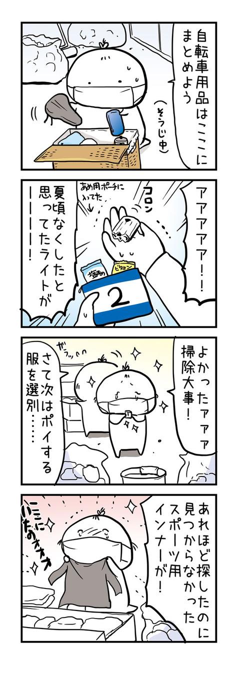 20161230_4koma