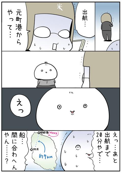 ooshima_27