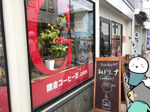 kamakuracoffee