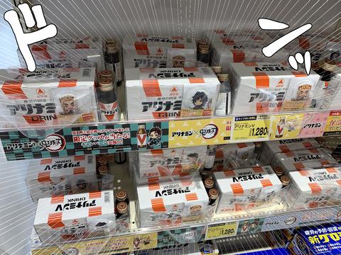kimetsu_arinamin03