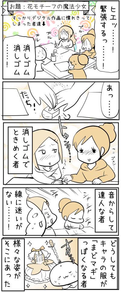 oekaki_2019_05_02