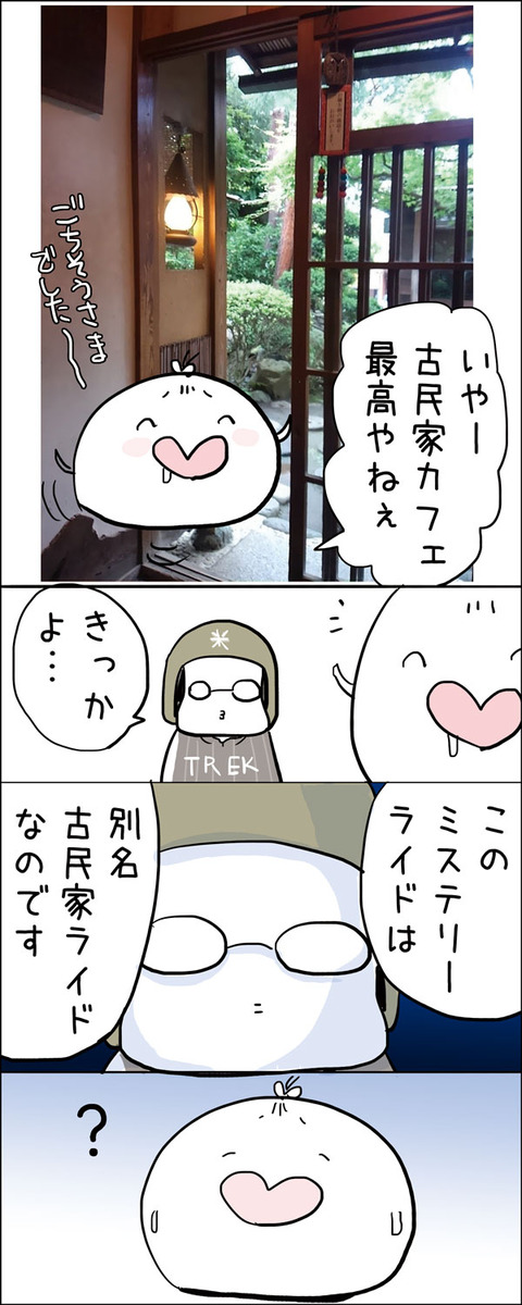 20160714_yokoku