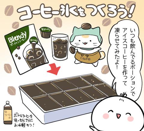 ice_coffee