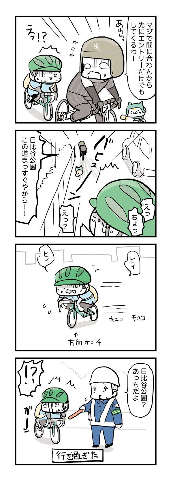 62_2バイシクルライド2