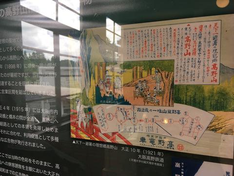 kouyasan_04