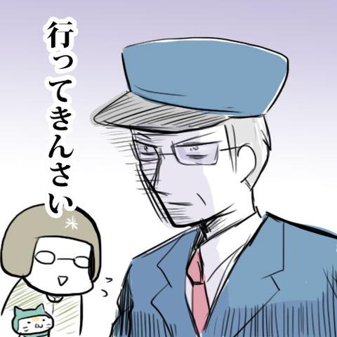 江ノ島渋いおじさん
