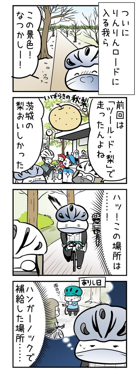 kasumigaura_ride08