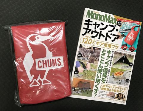 chums_bag