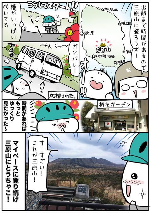ooshima_22
