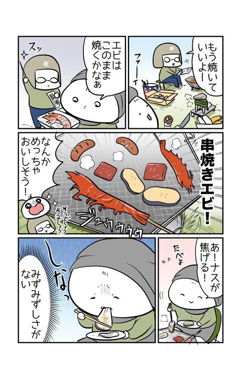 camp_fumotoppara08