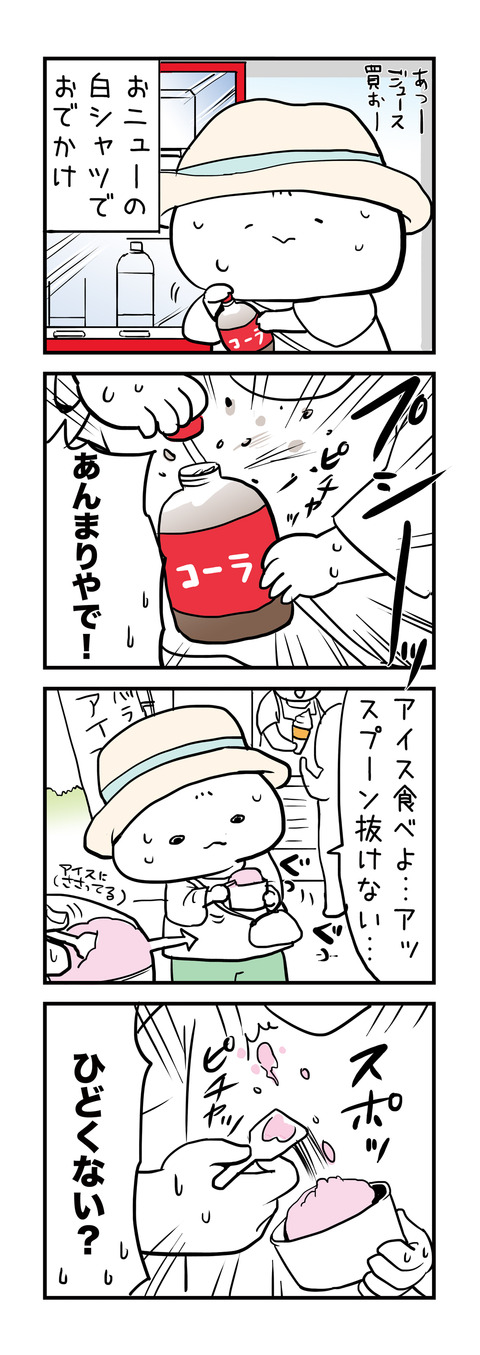 20171010_4koma